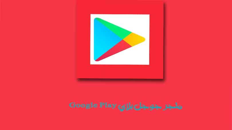 تحميل متجر سوق جوجل بلاي ستور للأندرويد Google Play Apk 2020 مجانا موبتل اب