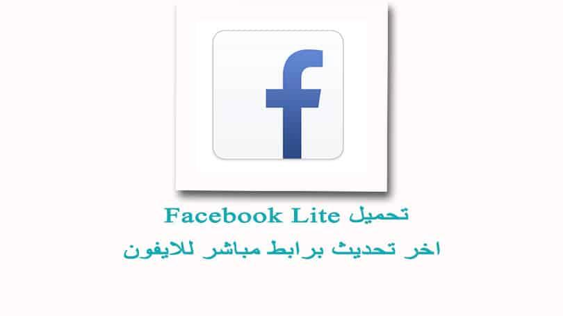 تحميل فيس بوك لايت للايفون برابط مباشر اخر تحديث Facebook Lite Ios