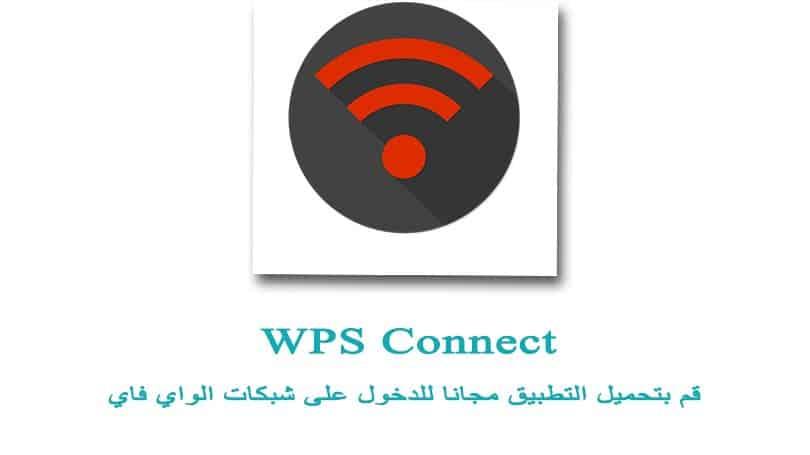 تحميل برنامج اختراق واي فاي بدون روت للاندرويد مع الشرح Wps Connect موبتل اب