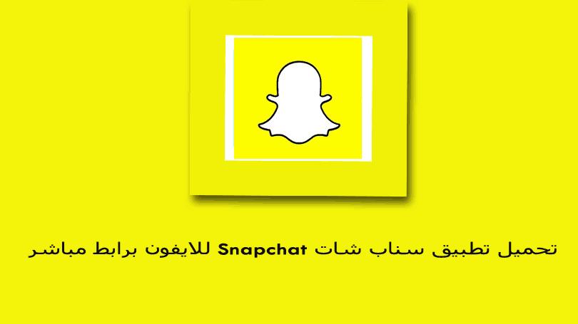 تحميل تطبيق سناب شات للايفون برابط مباشر Snapchat مجانا موبتل اب