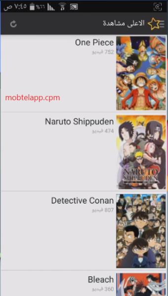 anime slayer تحميل للايفون