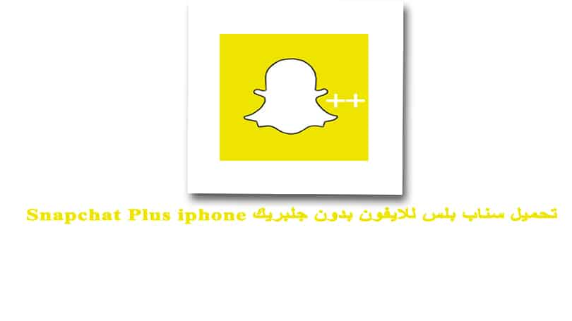 تحميل سناب بلس للايفون 2019 Snapchat Plus iphone سناب شات بلس بدون