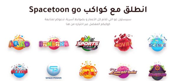 تحميل spacetoon go مهكر