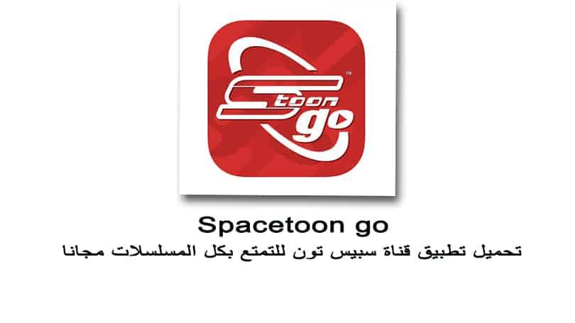 تحميل سبيستون غو Spacetoon Go لمشاهدة مسلسلات سبيستون مجانا ايفون