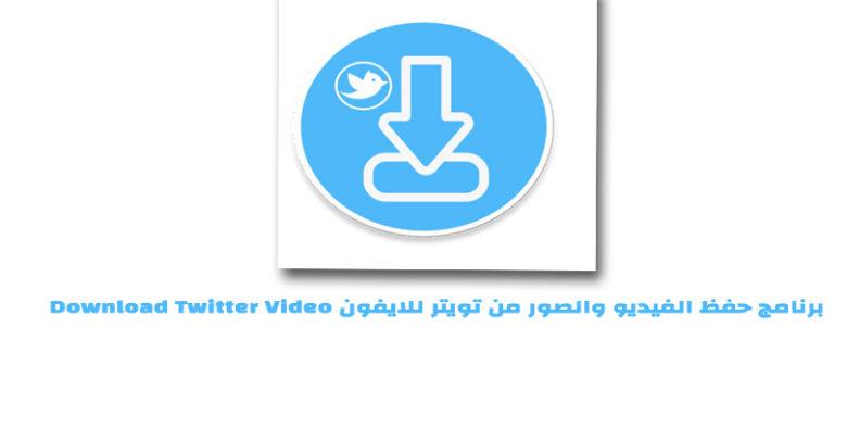 برنامج تحميل فيديو من تويتر للايفون 2020 Download Twitter Video